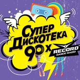 Record Супердискотека 90-х
